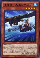 【遊戯王特価販売中】海造賊−黒翼の水先人