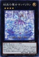【遊戯王特価販売中】結晶の魔女サンドリヨン