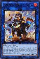 【遊戯王特価販売中】鉄獣戦線 塊撃のベアブルム