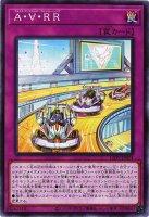 【遊戯王特価販売中】A・∀・RR