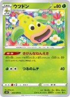 《Pokemon》ウツドン