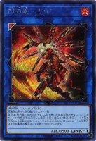 【わけあり特価品】閃刀姫−カガリ