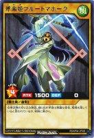斧楽姫フルートマホーク