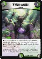 《DM》不死樹の伝説