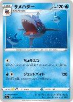 《Pokemon》サメハダー