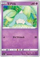 《Pokemon》ミブリム