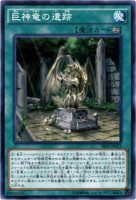【わけあり特価品】巨神竜の遺跡