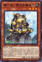 機巧蛙−磐盾多邇具久