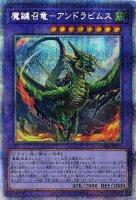 魔鍵召竜−アンドラビムス
