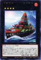 弩級軍貫−いくら型一番艦