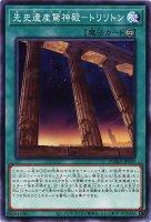 先史遺産驚神殿−トリリトン