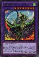 【わけあり特価品】魔鍵召竜−アンドラビムス