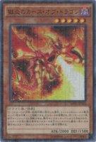 【わけあり特価品】獄炎のカース・オブ・ドラゴン