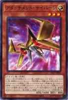 【決算セール中】アタッチメント・サイバーン