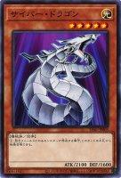 【決算セール中】サイバー・ドラゴン