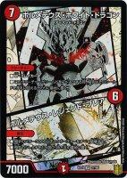 《DM》ボルメテウス・ホワイト・ドラゴン/ボルメテウス・レジェンド・フレア
