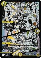 【決算セール中】《DM》白騎士の聖霊王アルカディアス/完全決闘