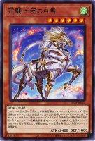 花騎士団の白馬