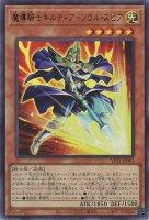 【決算セール中】魔導騎士ギルティア−ソウル・スピア