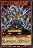 大恐竜駕ダイナ−ミクス