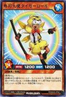 【決算セール中】寿司天使タイガーロール