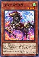 【決算セール中】花騎士団の駿馬