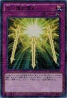 【わけあり特価品】光の護封霊剣