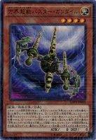 【わけあり特価品】方界超獣バスター・ガンダイル