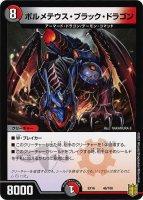 《DM》ボルメテウス・ブラック・ドラゴン