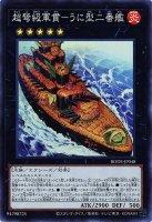 【わけあり特価品】超弩級軍貫−うに型二番艦