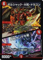 【決算セール中】《DM》ボルシャック・大和・ドラゴン/大和ザンゲキ剣