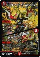 【決算セール中】《DM》ボルシャック・クロス・NEX/ボルシャック英雄譚