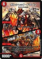 【決算セール中】《DM》ボルシャック・ドラゴン/決闘者・チャージャー