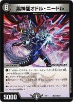 【決算セール中】《DM》黒神龍オドル・ニードル