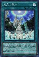 【決算セール中】天空の聖水