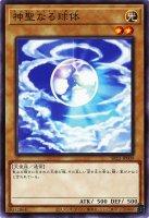 【決算セール中】神聖なる球体