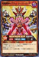 【決算セール中】超魔機神マグナム・オーバーロード