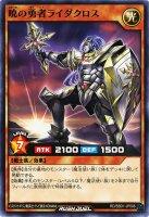 【決算セール中】暁の勇者ライダクロス