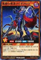 【決算セール中】黄昏の勇者ライダクロス