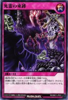 【決算セール中】死霊の束縛