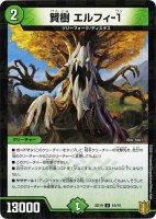 《DM》賢樹 エルフィ-1