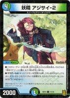 《DM》妖精 アジサイ-2