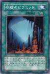 【決算セール中】奇跡のピラミッド
