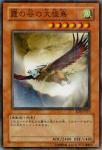 霞の谷の大怪鳥