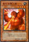 怒れる類人猿