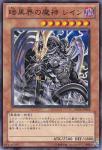 暗黒界の魔神 レイン