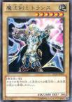 魔法剣士トランス