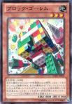 【(10/1(月)10時迄)総決算セール!店内全品10%OFF!】ブロック・ゴーレム