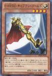 E・HERO キャプテン・ゴールド