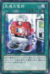 【(10/1(月)10時迄)総決算セール!店内全品10%OFF!】急速充電器